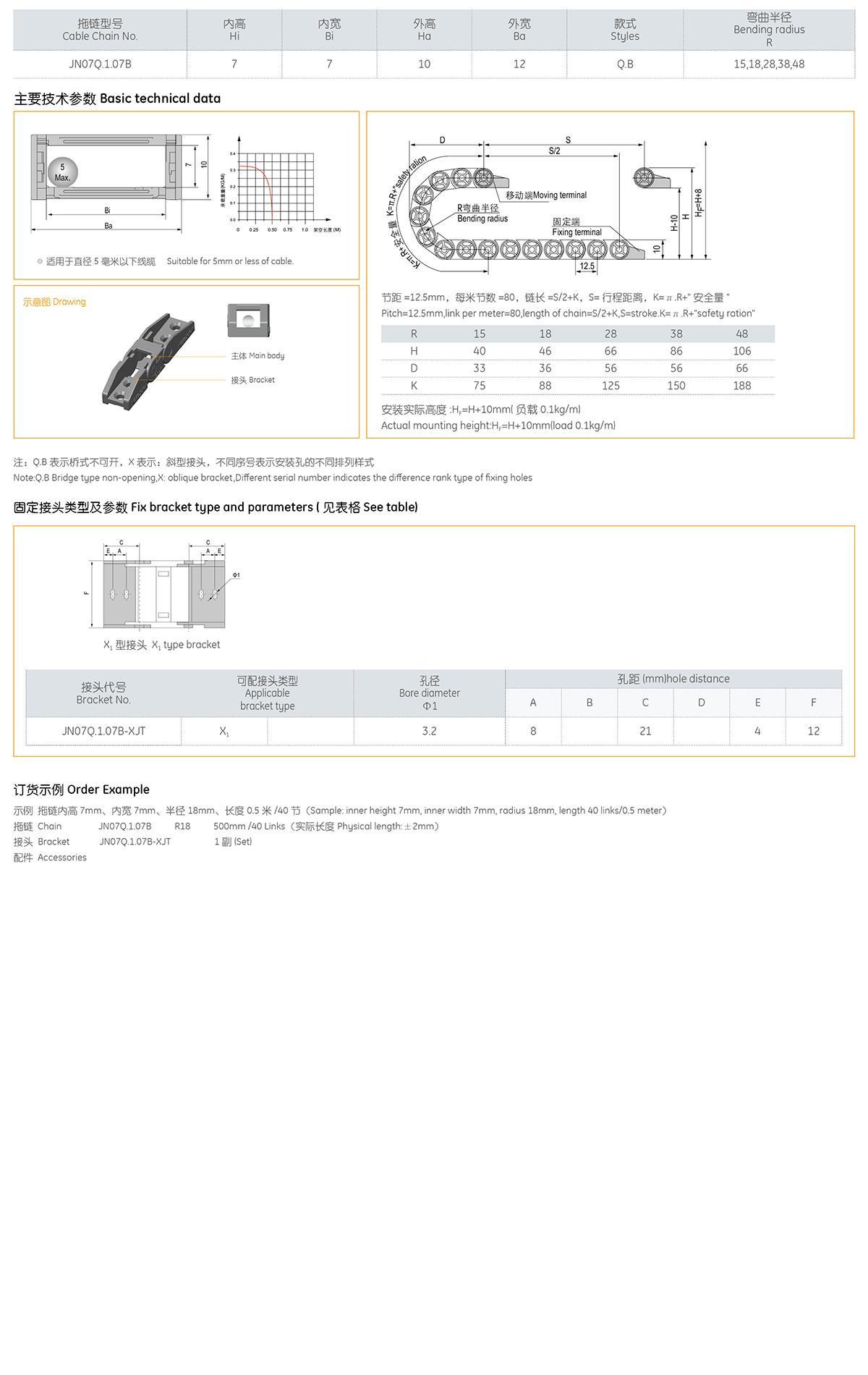 Xích nhựa cuốn cáp series JN07Q.1.B