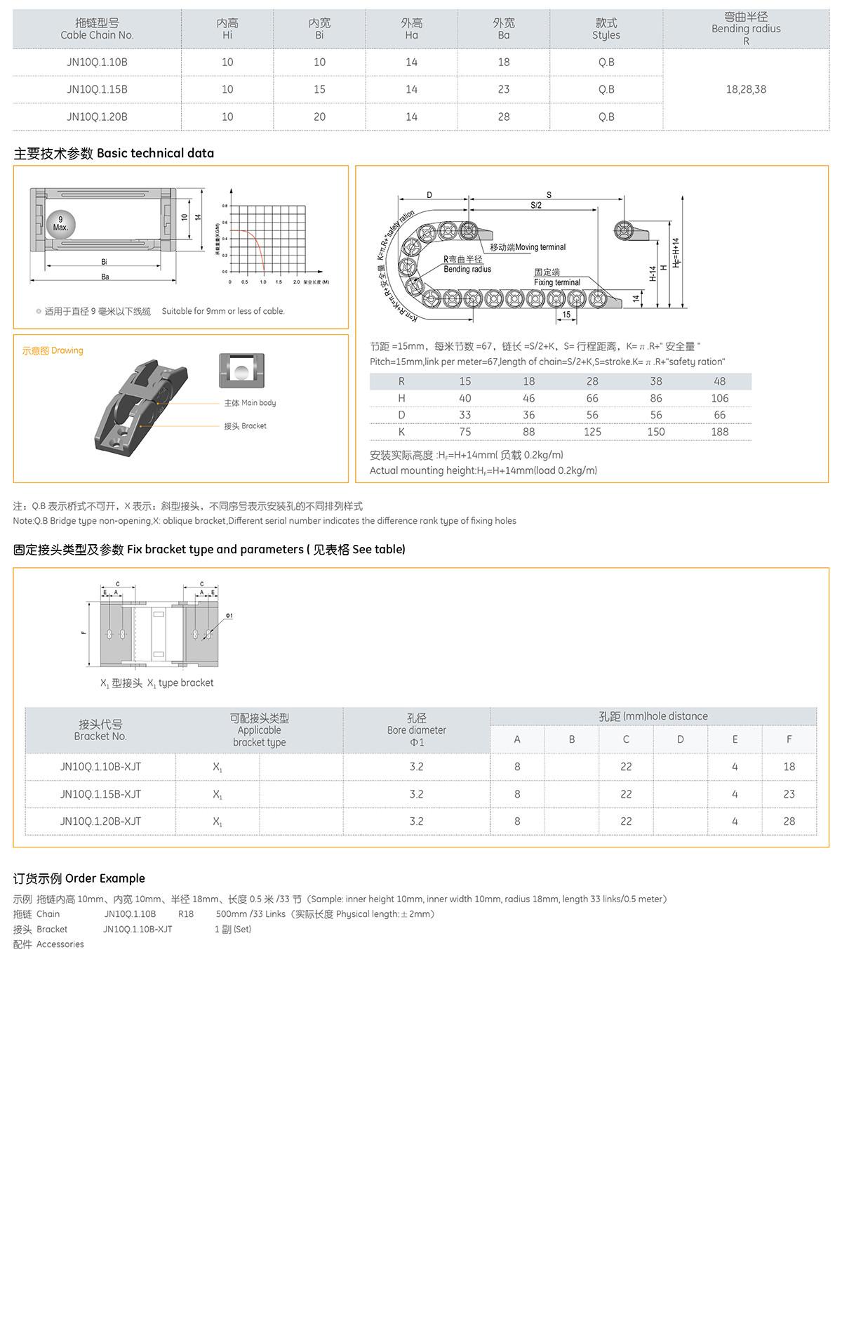 Xích nhựa cuốn cáp series JN10Q.1.B